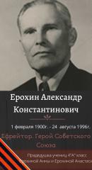 Ерохин Александр Константинович