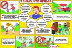 Безопасность для детей
