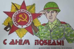 Давлатова К. 5б
