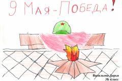 Васильева Дарья 3 б класс