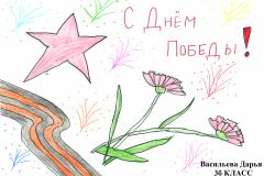 Васильева Дарья 3 б класс_