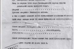 Свидетельство о смерти Колодяжного С.В.