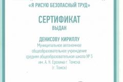 Денисов Кирилл ОТ