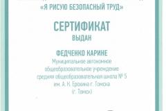 Федченко Карина ОТ