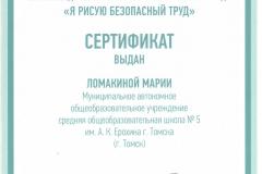 Ломакина Мария ОТ