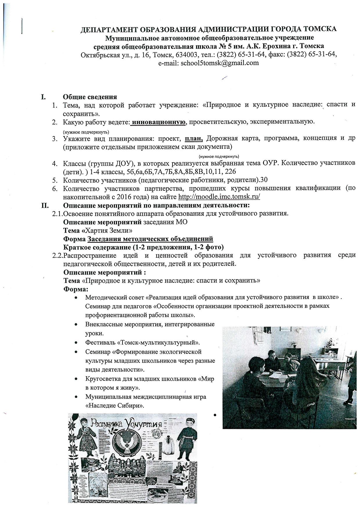 отчет лист 1