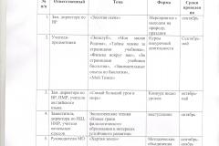 План работы 19-20 1 лист