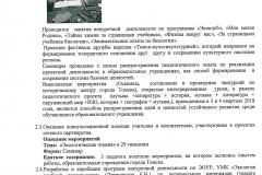 отчет лист 2 копия
