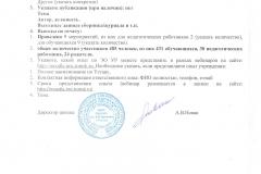 отчет лист 3