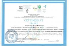 Сертификат Экологические чтения