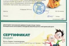 сертификат Кухта Л.А.