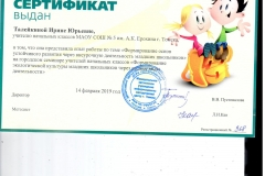 сертификат Талейкина И.Ю.