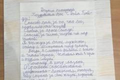 Никитин Григорий 2б