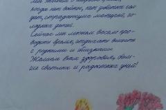 Новиков С. 2б