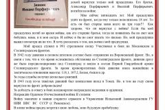 Письмо победы_page-0001
