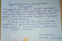 Тимофеева А. 3б