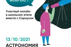 sirius_10-2021.1