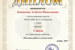 Конюкова А.