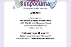 Конюкова_VP25-228420D124534