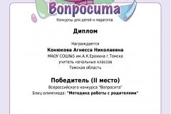 Конюкова_Вопросита 2место