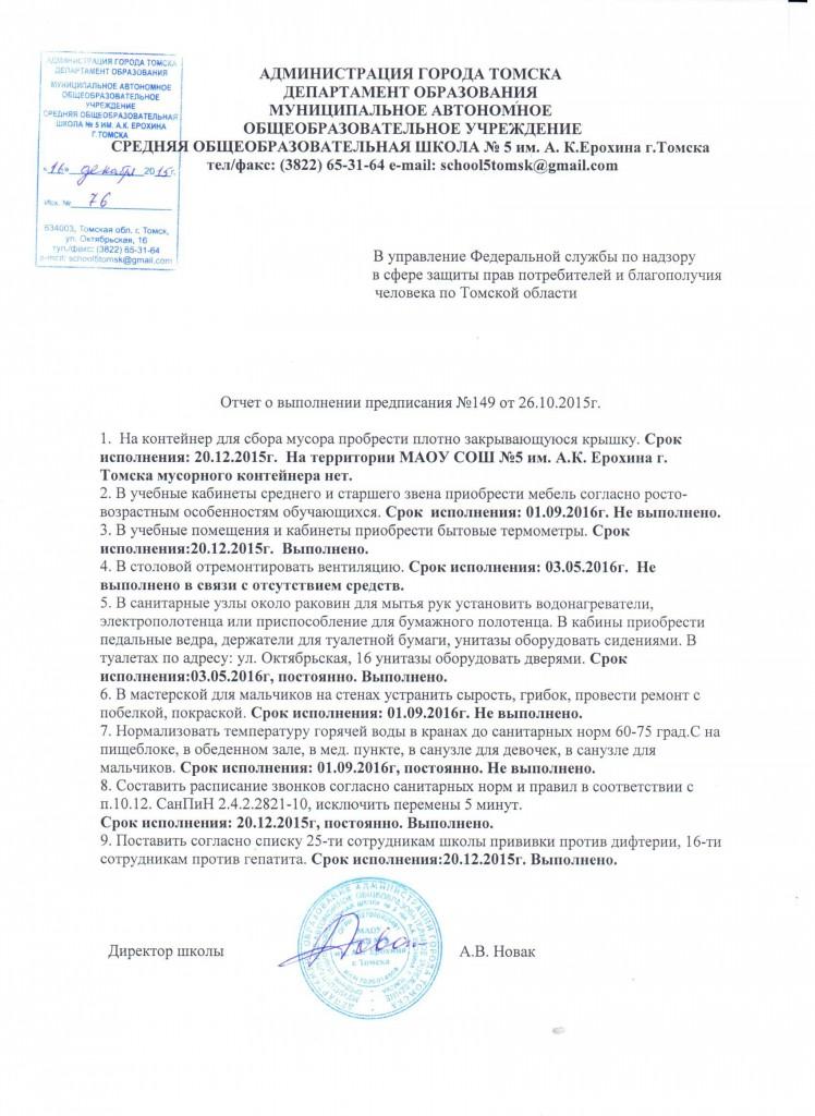 Отчет об исполнении предписания от 26 октября 2015 года №149