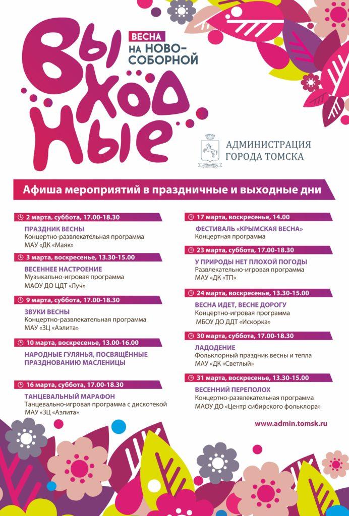 НовоСоборная_АФИША_МАРТ 2019_КРИВЫЕ