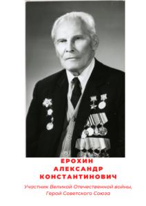 Ерохин Александр Консатнтинович