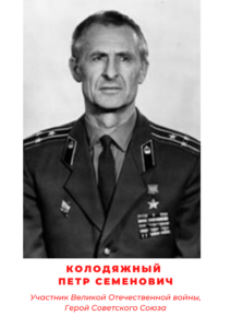 Колодяжный Петр Семенович