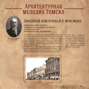 пр.Ленина 107, Доходный дом Фуксмана_