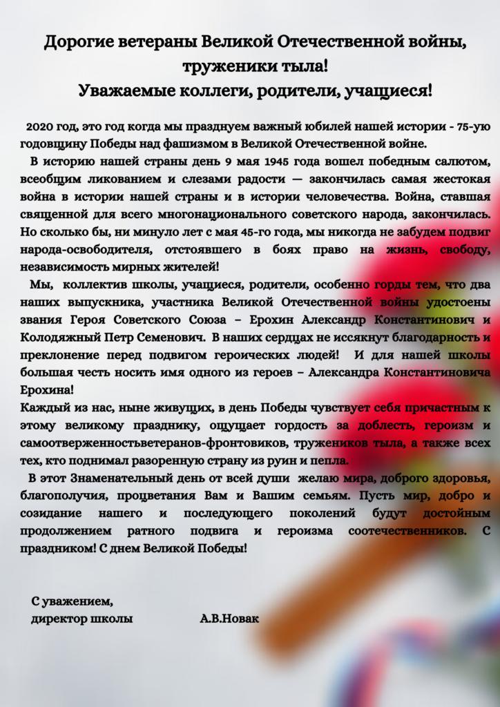 Обращение Директора школы, А.В.Новака