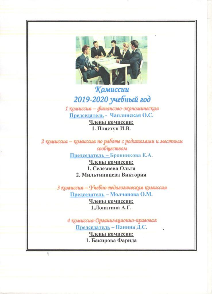 Состав Управляющего совета на 2019-2020 уч. год