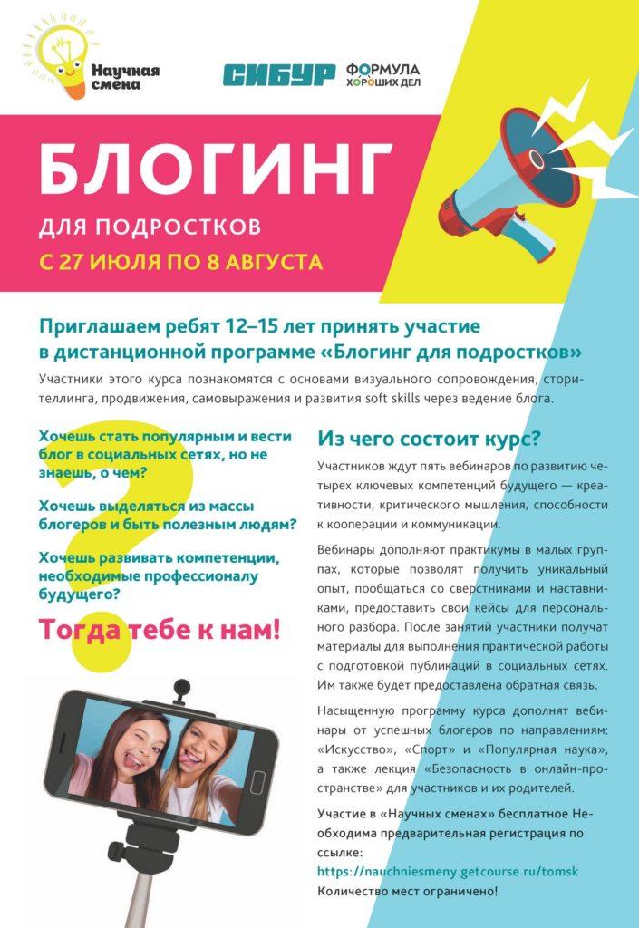 Блогинг_Томск