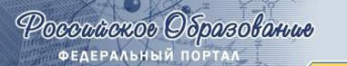 rossijskoe-obrazovanie-federalnyj-portal