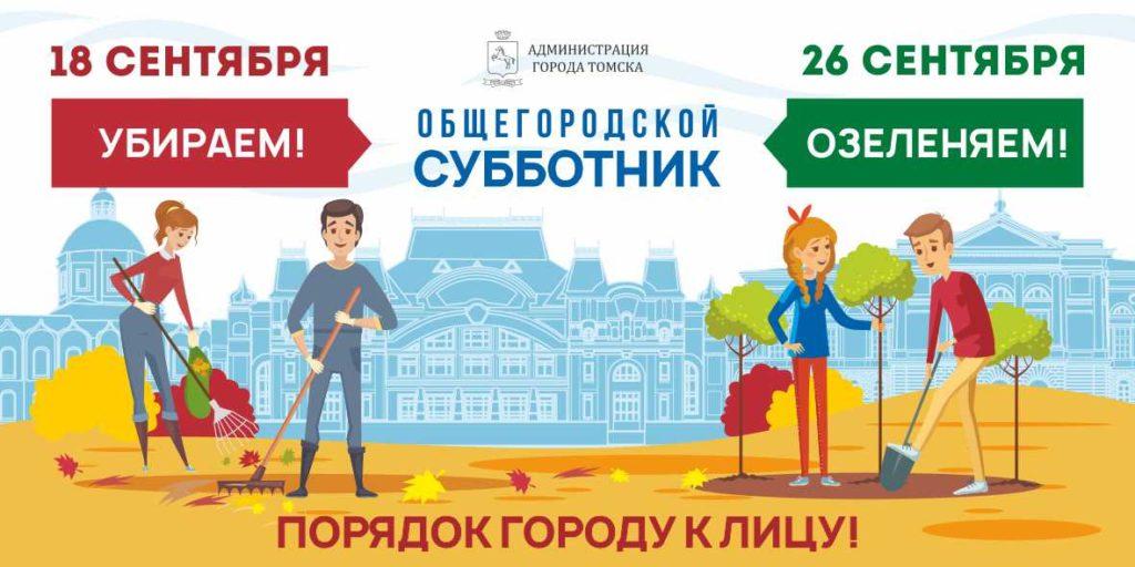 Cубботник осень_2020